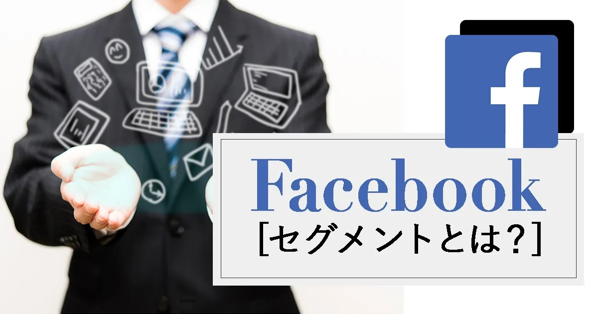 Facebook広告の興味関心セグメントとは?設定可能項目を詳しくご紹介!