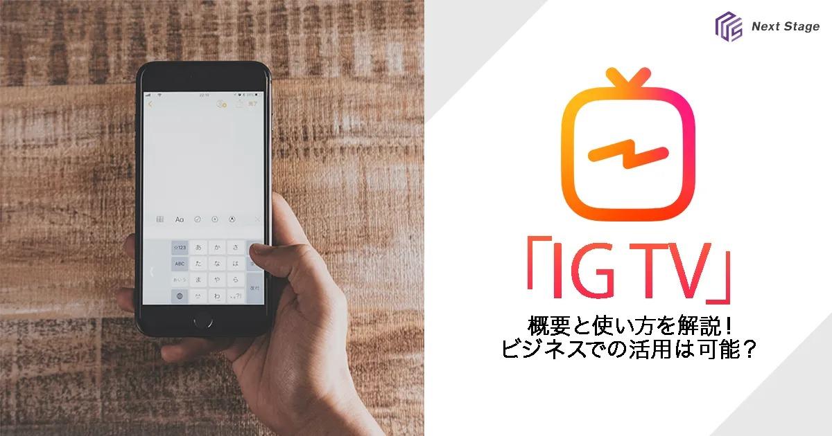 Instagramの新サービス「IGTV」の概要と使い方を解説!ビジネスでの活用は可能?