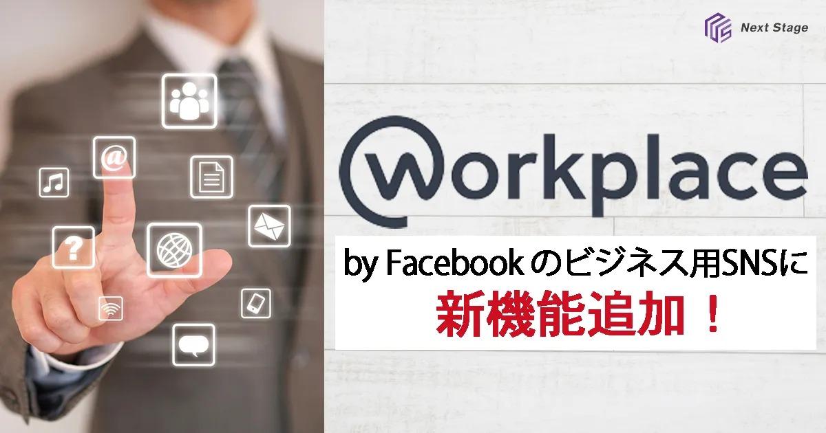 Workplace 2018年10月発表 追加された新機能