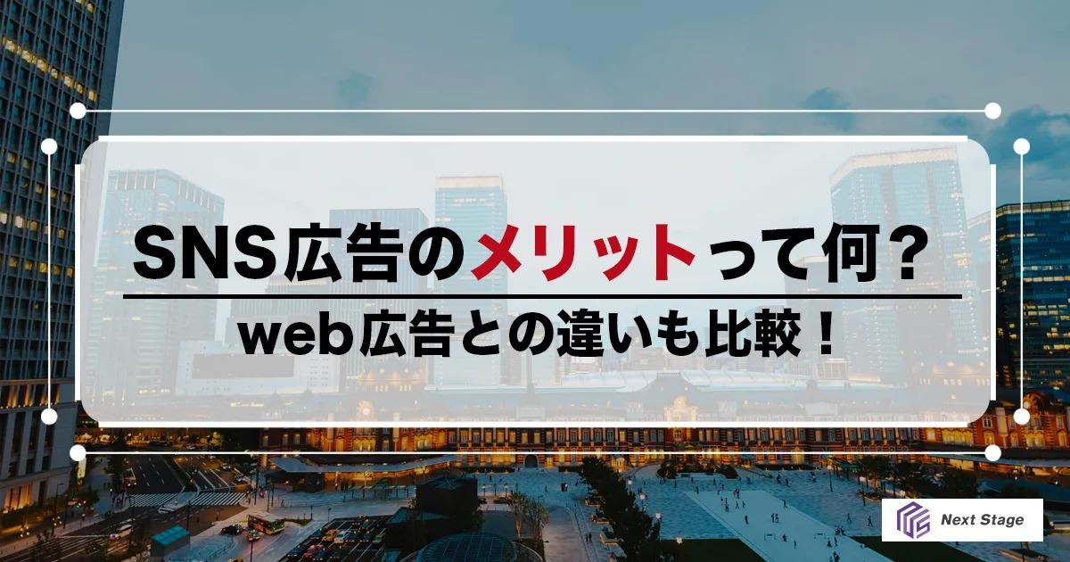 SNS広告のメリット