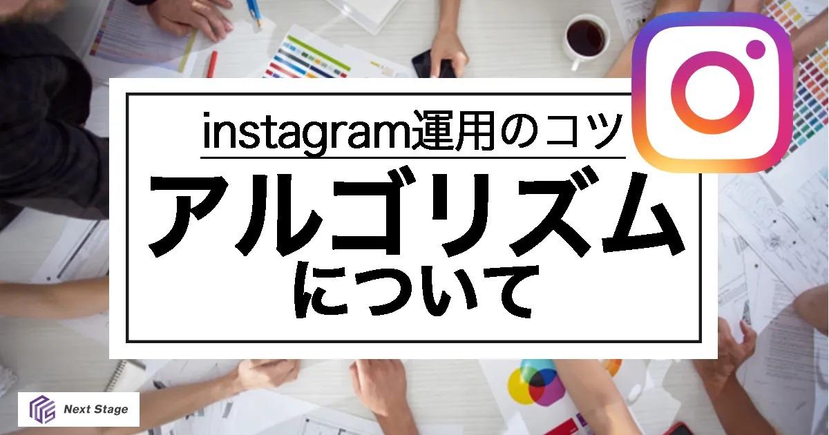 Instagramの運用のコツ「アルゴリズム」を解説