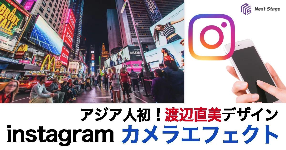 渡辺直美がデザインしたInstagramのカメラエフェクト