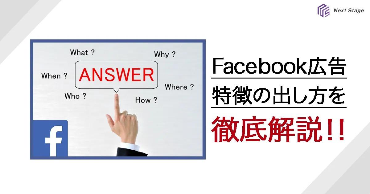 Facebook広告 特徵の出し方を徹底解説