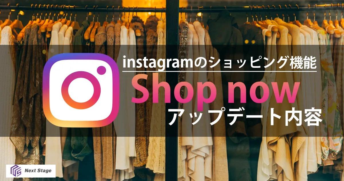 Instagramのショッピング機能(Shop Now)が大幅アップデート