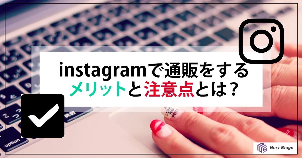 Instagramで通販をするメリットとは 注意点はあるのか