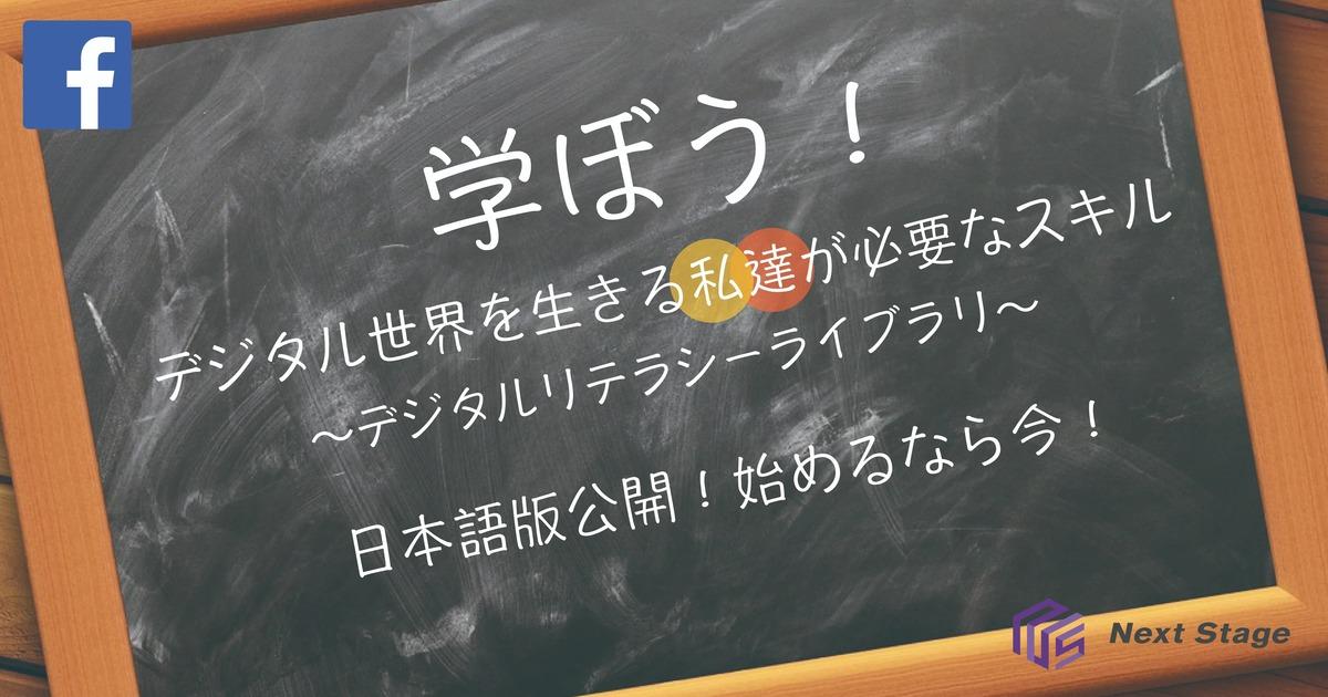 ついに日本語版公開!教師向けの『デジタルリテラシーライブラリ』