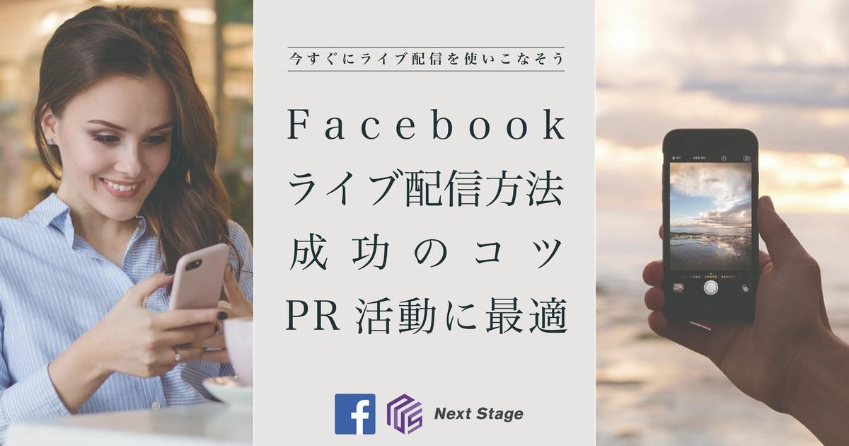 Facebookのライブ配信の方法や成功させるためのコツを紹介