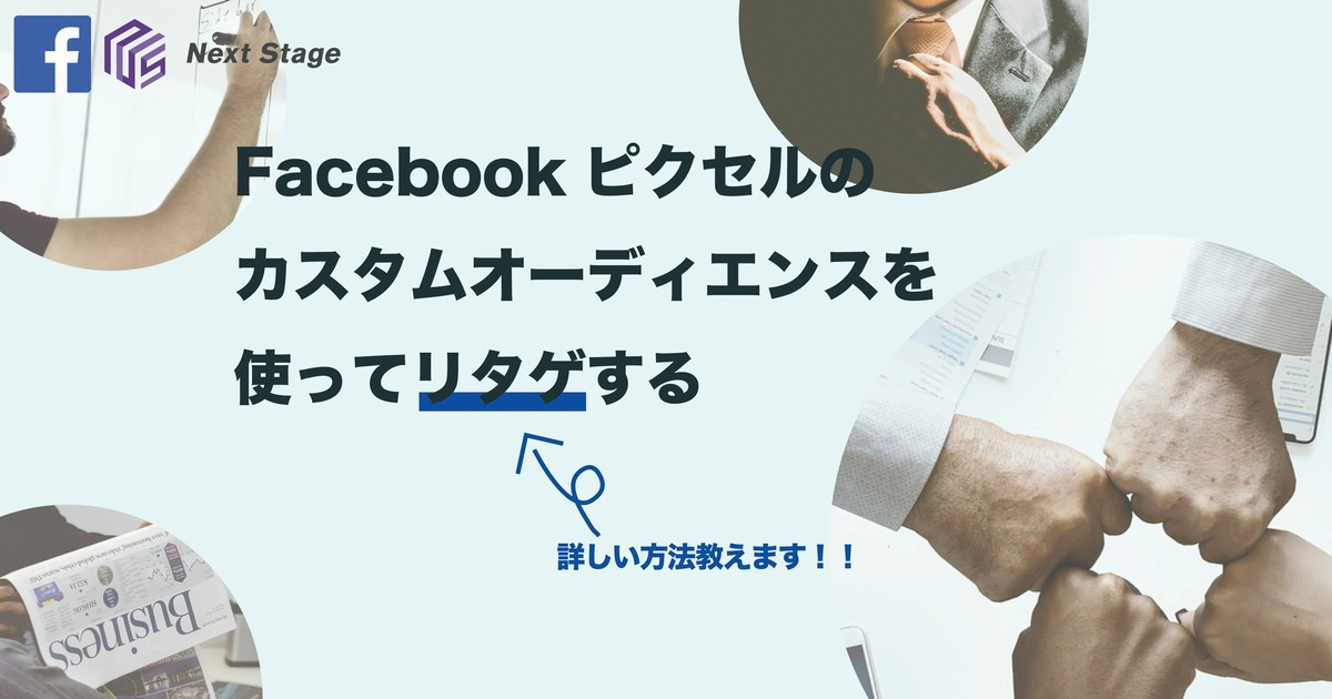 Facebookピクセルのカスタムオーディエンスを使ってリタゲする方法