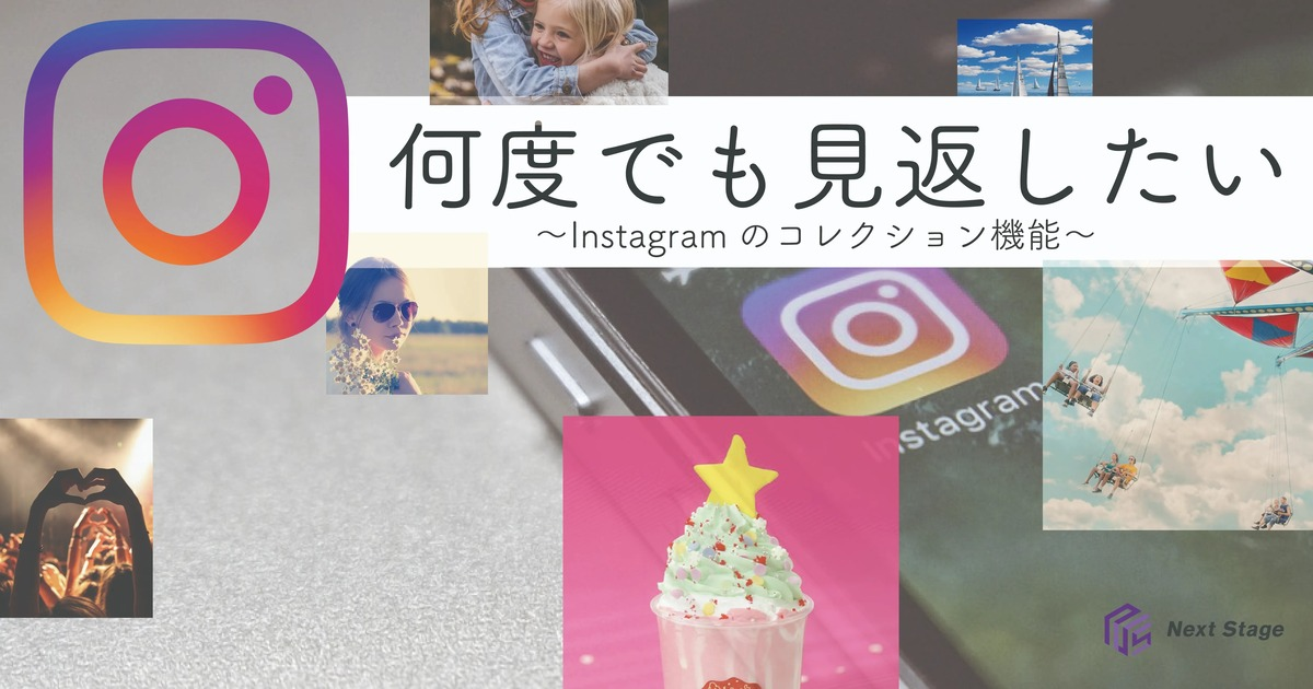 Instagramのコレクション機能とは。便利な使い方も解説