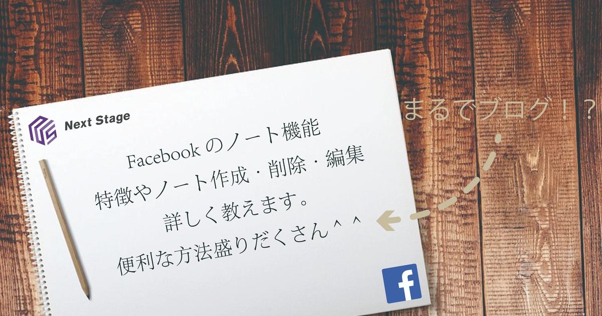 まるでブログ!Facebookのノート機能の特徴やノート作成・削除・編集