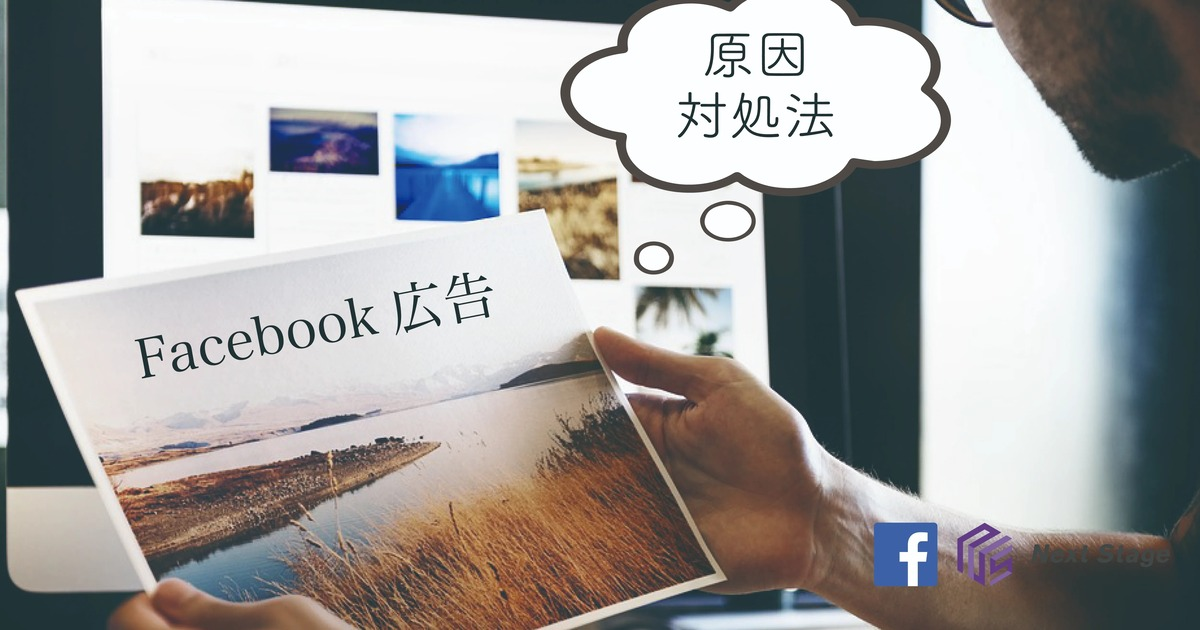 Facebook広告の審査に落ちやすい要因、落ちたときの対処法