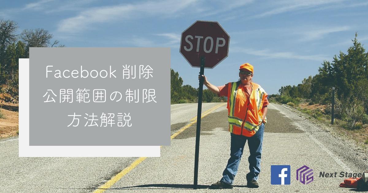 Facebookを削除する手順、効率よく公開範囲を制限する方法を解説
