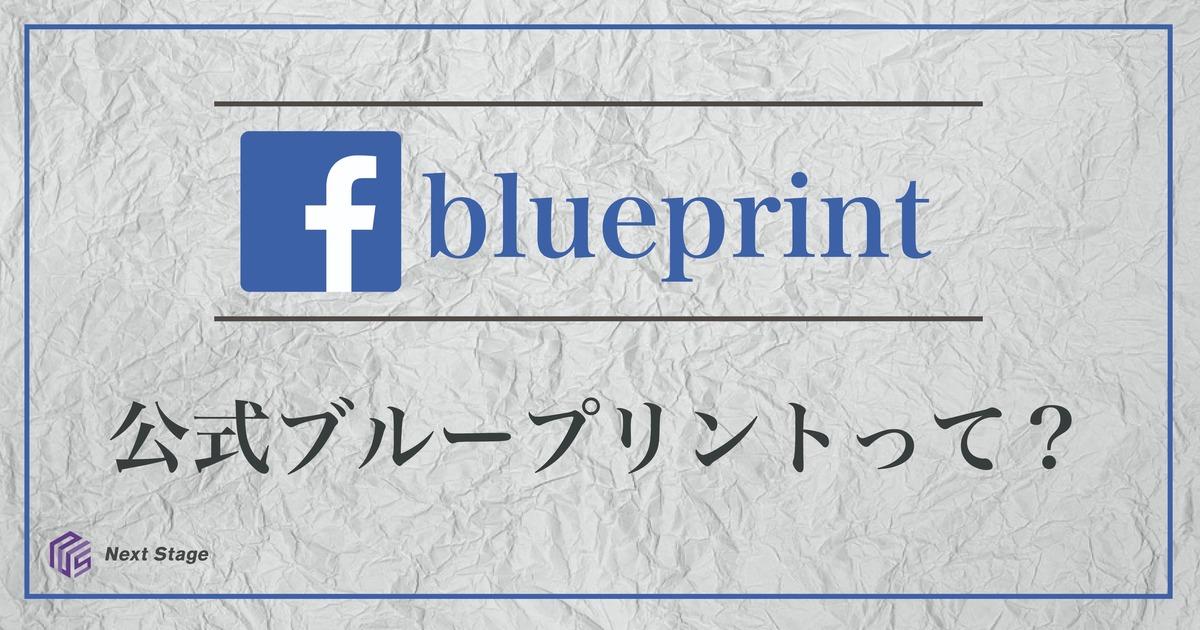 広告運用やマーケティングを学べるFacebook公式ブループリントとは