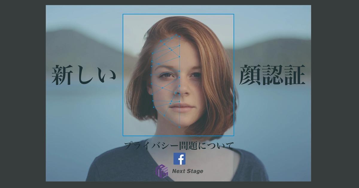 Facebookの新しい顔認識機能のメリットやプライバシー問題について