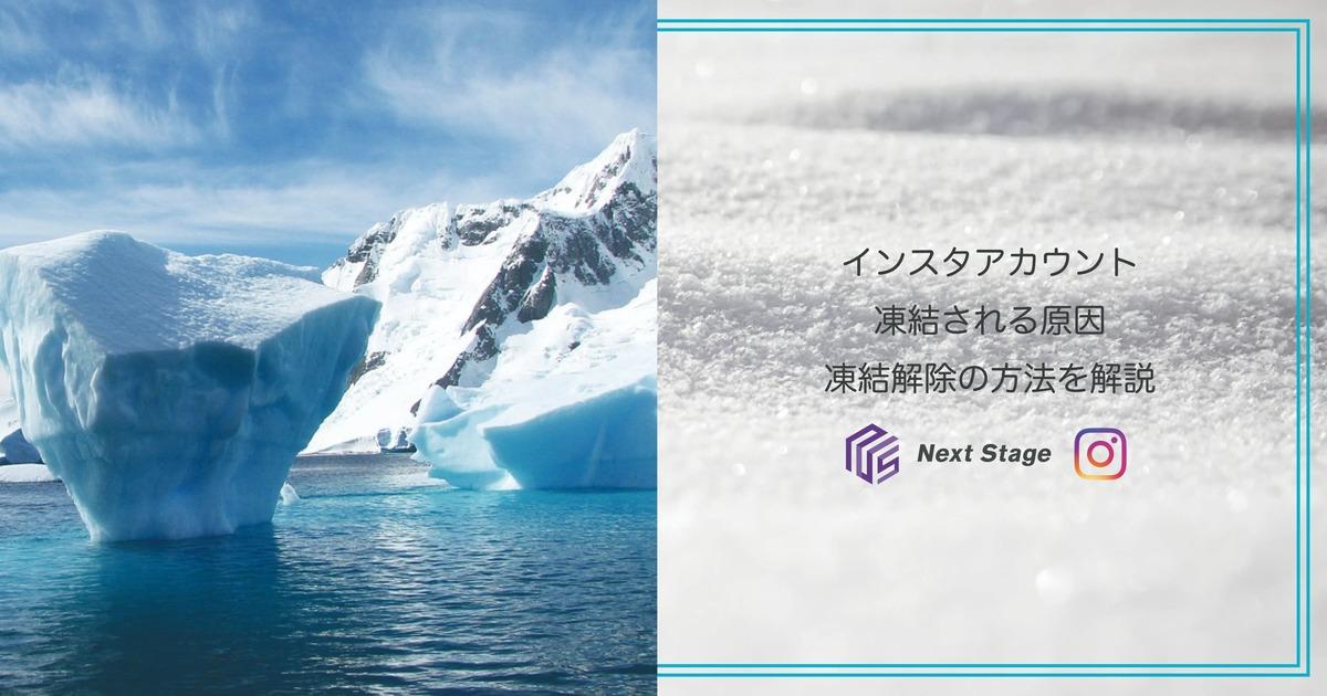 インスタアカウントが凍結される原因と凍結解除の方法を解説