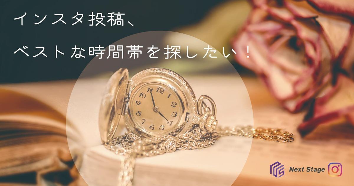 インスタ投稿に適した時間帯はいつ?ベストな時間帯を探す方法