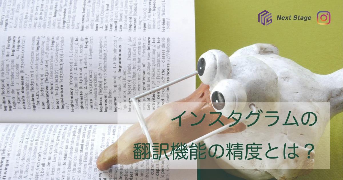 インスタグラムの翻訳機能は使える? 翻訳の範囲や精度について解説