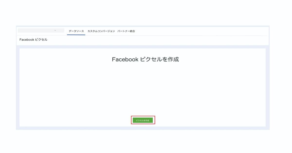 Facebookピクセルの作成および設置2