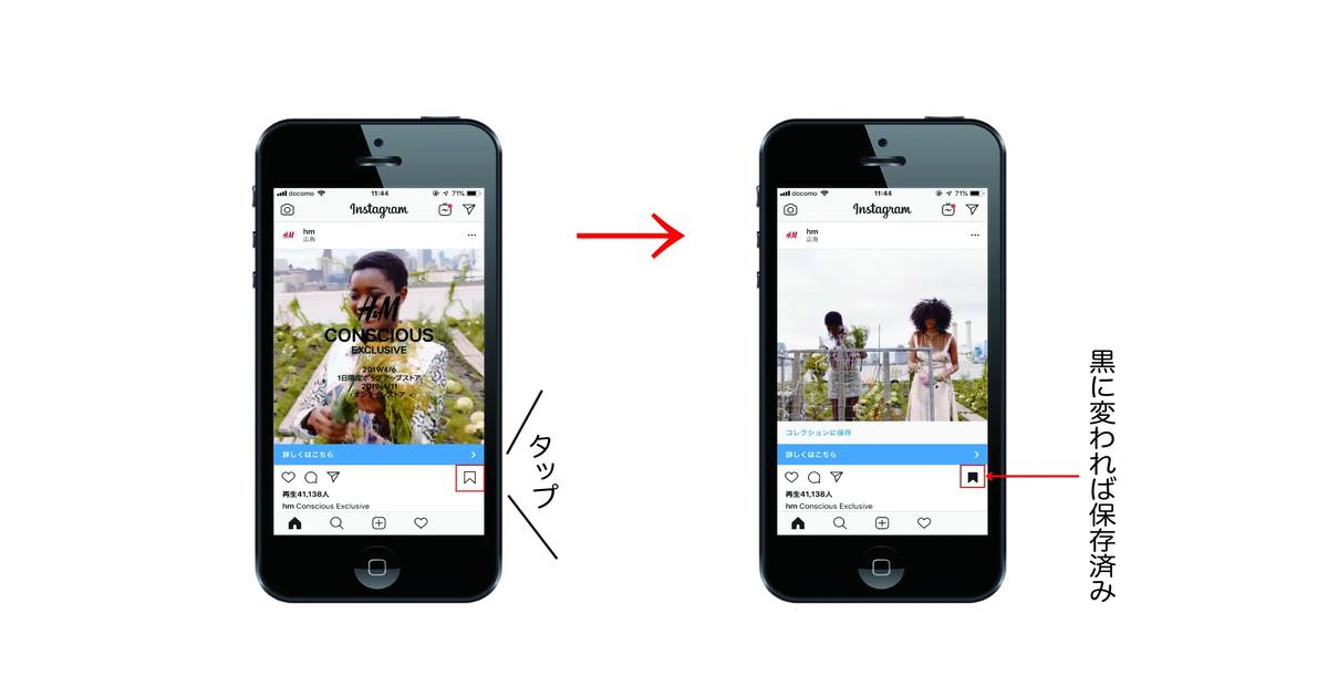 Instagramコレクション機能の基本的な使い方
