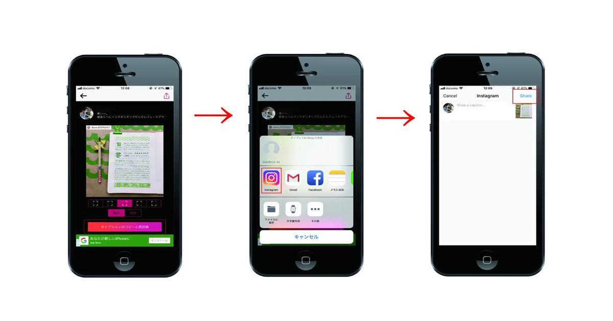 リポストアプリからInstagramへ
