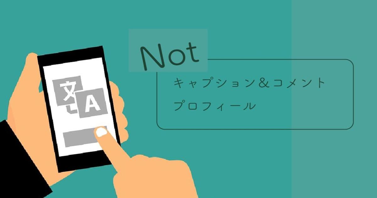 インスタの翻訳機能
