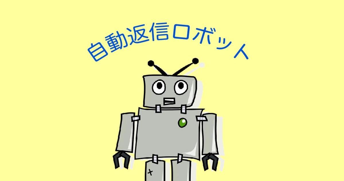 Facebookチャットボットとは?