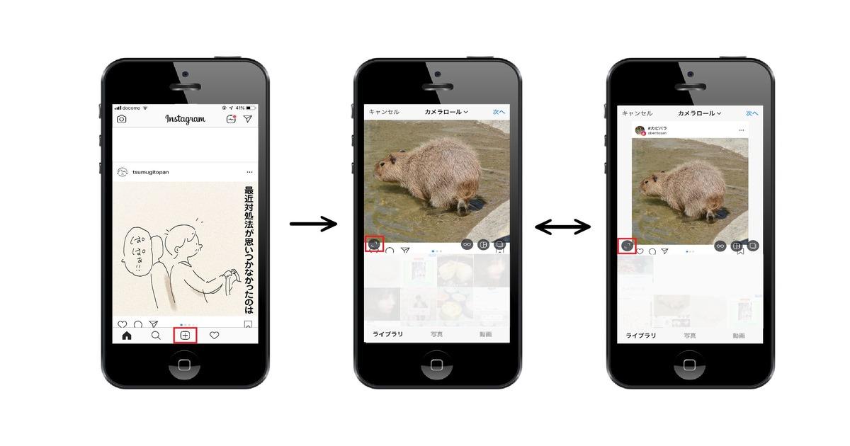 長方形の画像を投稿する方法