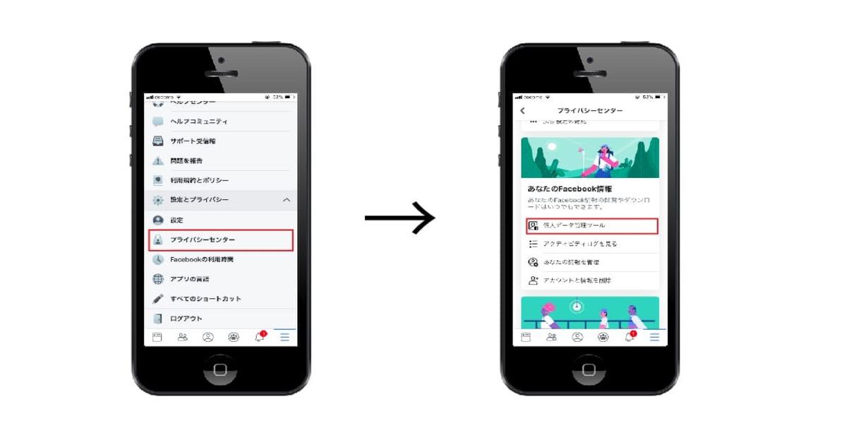 Facebookの検索履歴を一つずつ削除する方法 スマホの場合