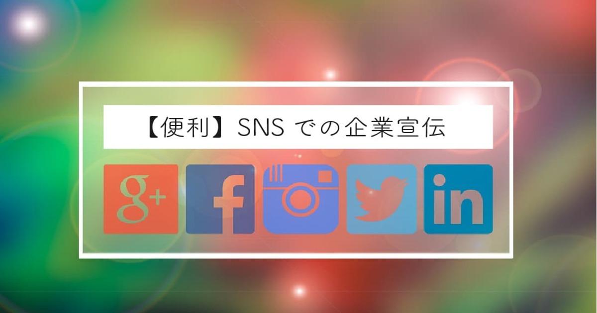 SNSの多彩な機能を用いて企業の宣伝をすることができる