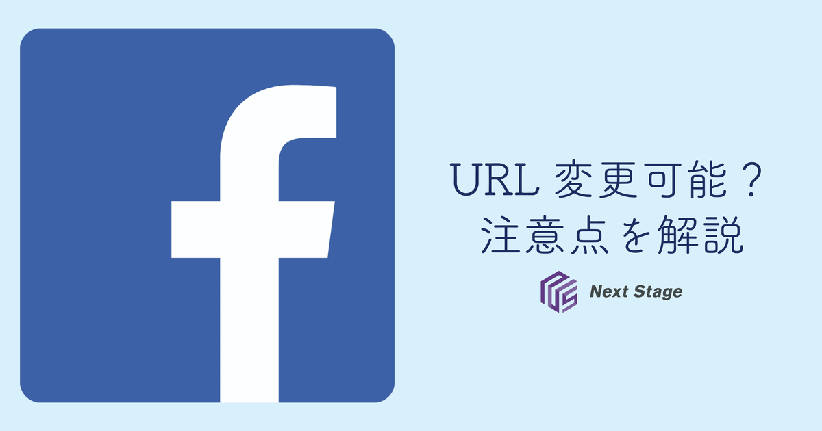 FacebookのURLは変えられる!変更方法と注意点を解説!