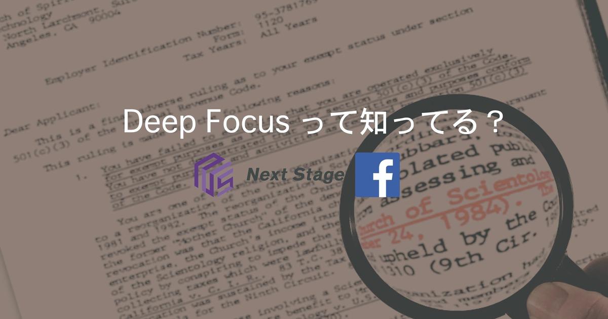Facebookがオープンソース化した「Deep Focus」って何?