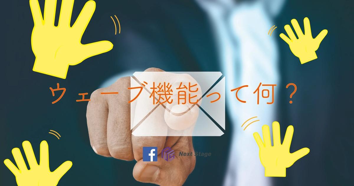 Facebookのウェーブ機能とは?使い方や注意点を解説!