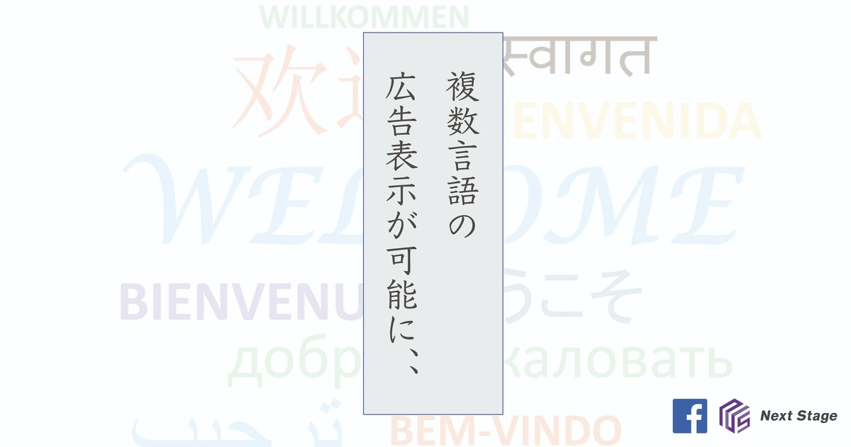 Facebookのダイナミック広告で複数言語での広告自動表示が可能に
