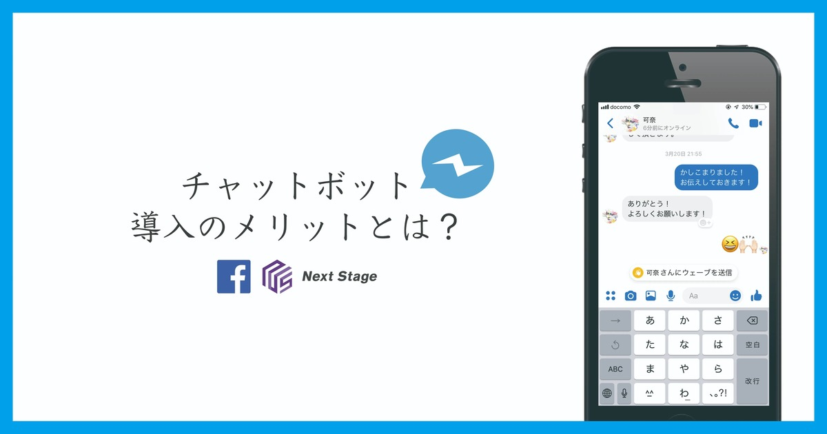 Facebookチャットボットとは?導入のメリットと使い方を解説!