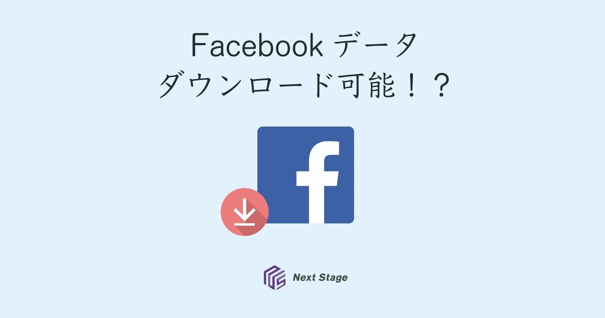 Facebookのデータはダウンロード可能!そのメリットと注意点は?