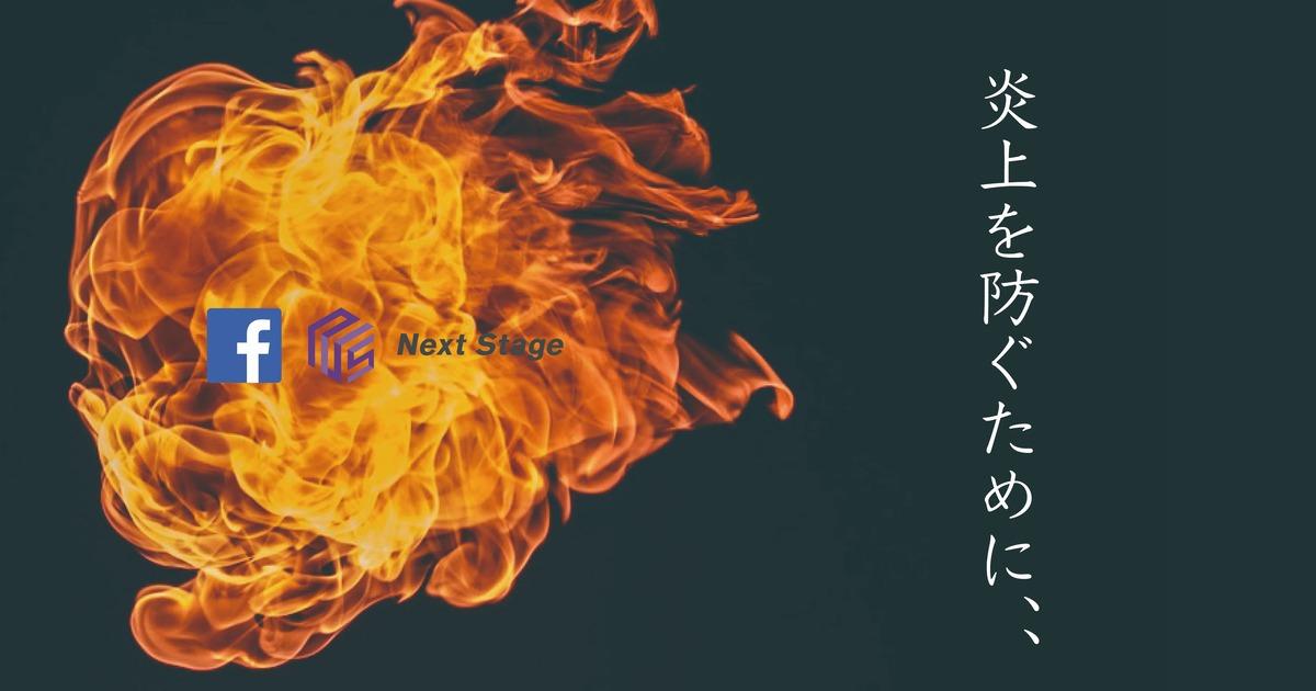 SNSを炎上させないために。Facebookの炎上対策を解説!