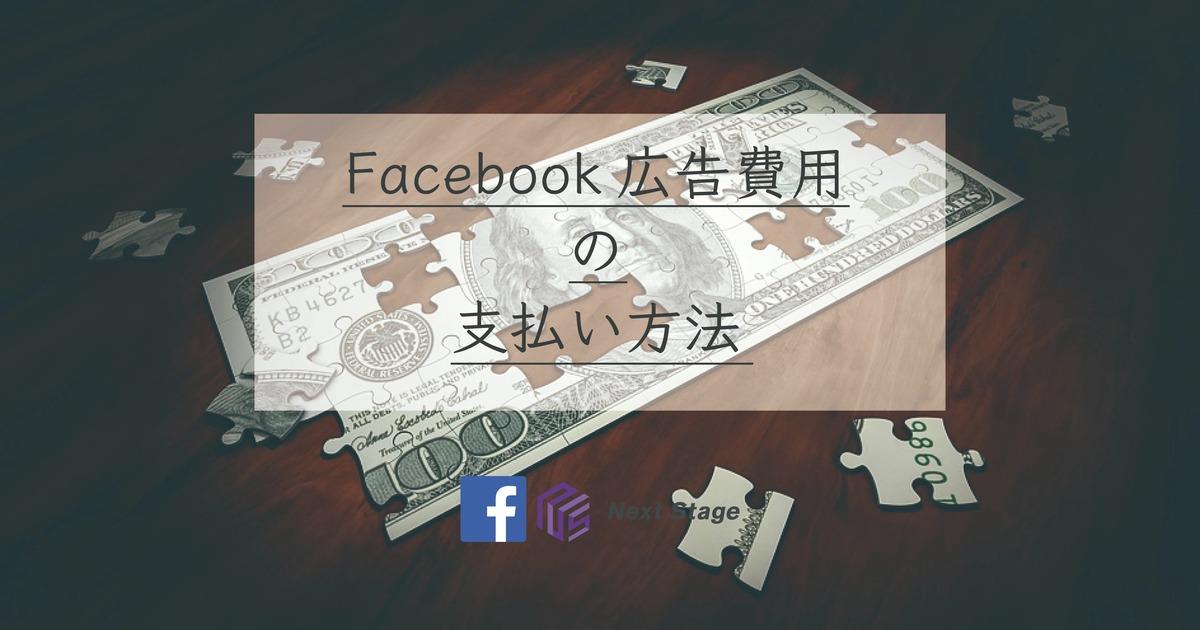 銀行からの引き落としは可能?Facebook広告費用の支払い方法を解説