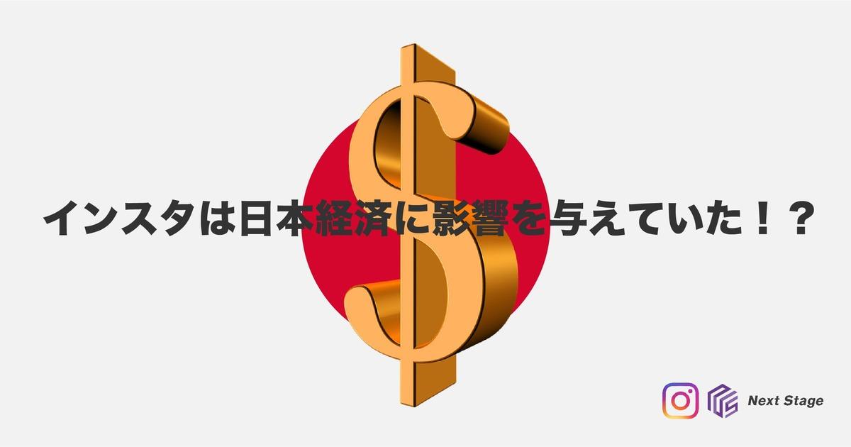 インスタは日本経済に影響を与えていた 恩恵を受ける方法は
