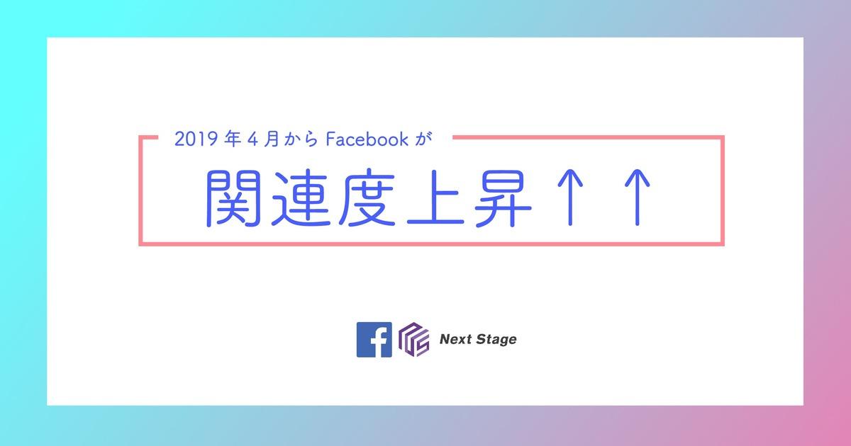 2019年4月Facebook広告の関連度スコアが、より便利に生まれ変わる