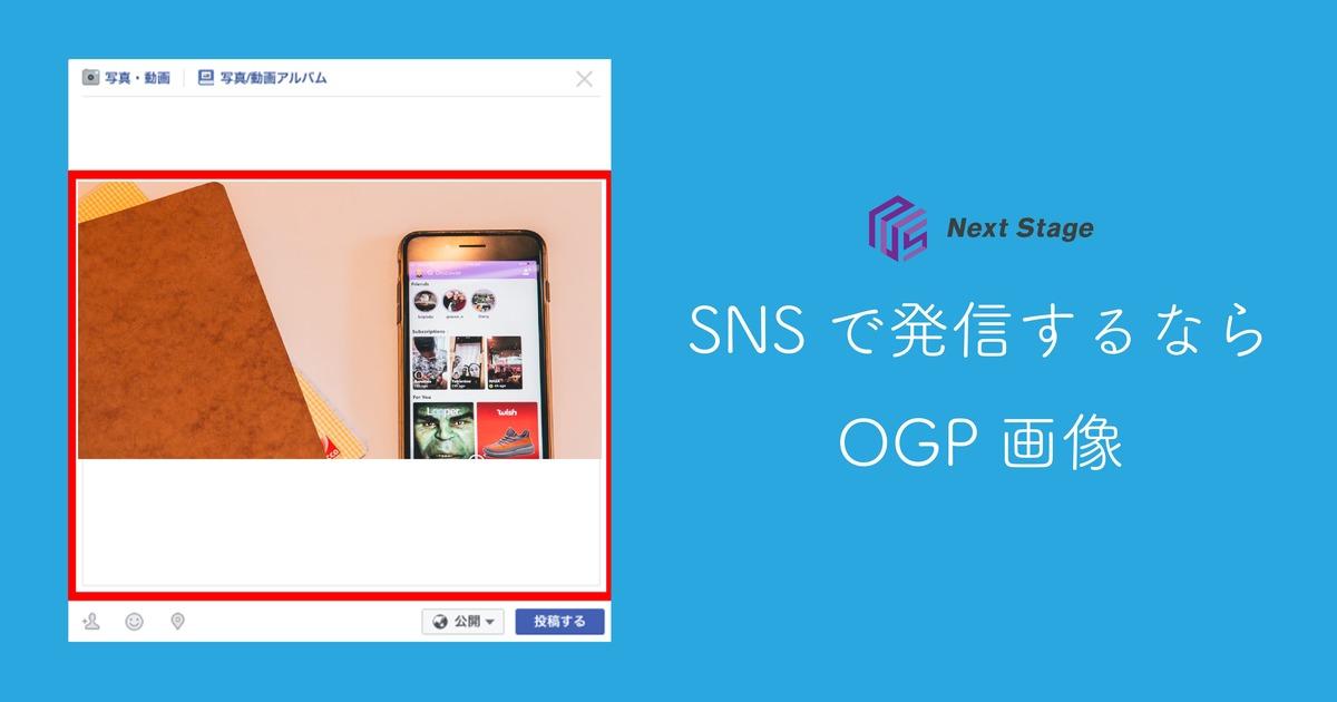 SNSで発信するならOGP画像が重要 作成するコツと重要性を紹介