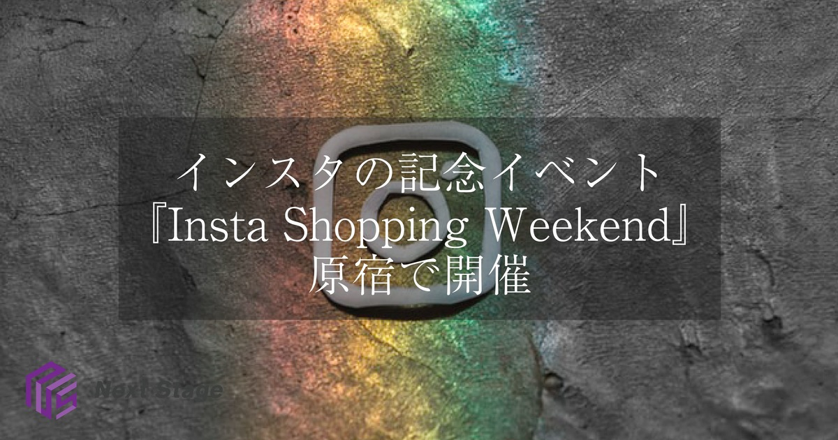 インスタの記念イベント『Insta Shopping Weekend』が原宿で開催