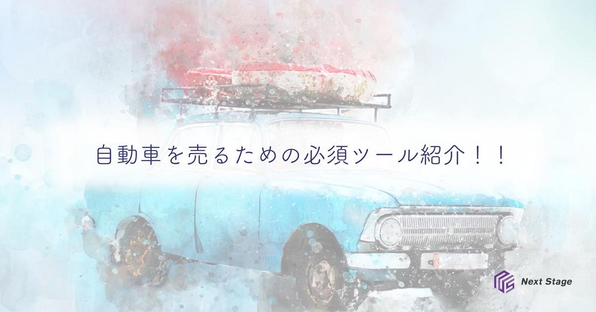 自動車インベントリー広告とは 自動車を売るための必須ツール