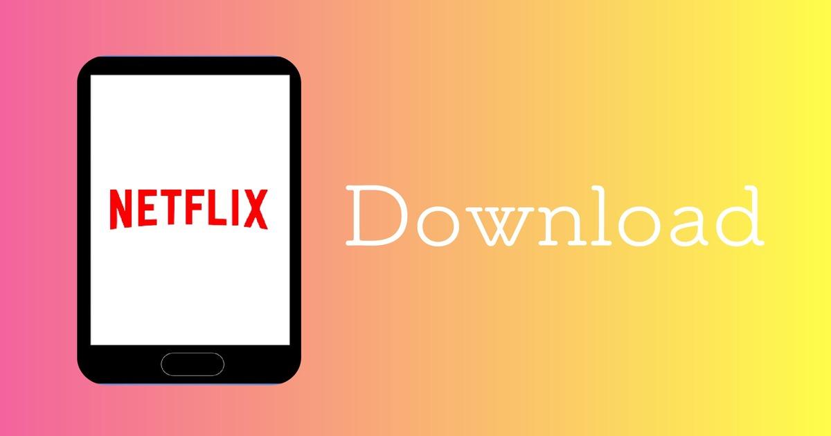 まずは、Netflixのアプリをインストールしよう