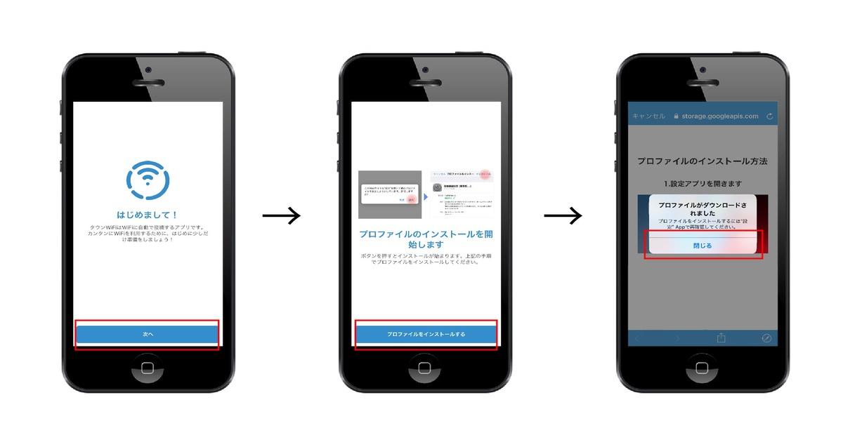 「タウンWI-FI」アプリが、どこでも無料でWI-FIが使えて便利!