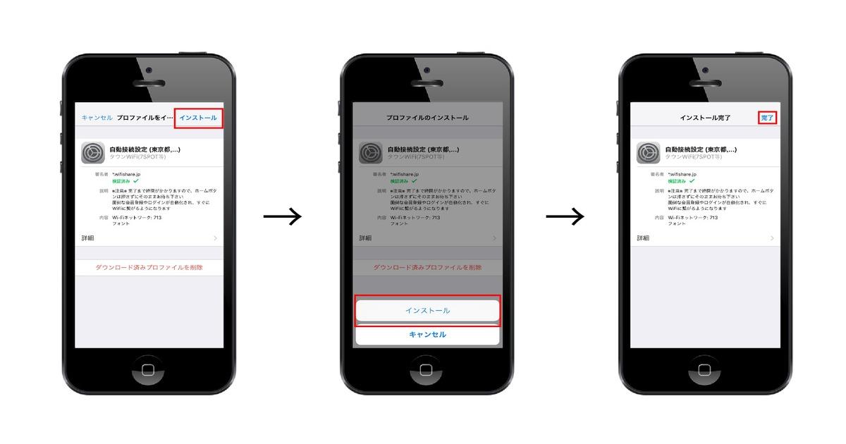 「タウンWI-FI」アプリが、どこでも無料でWI-FIが使えて便利!2