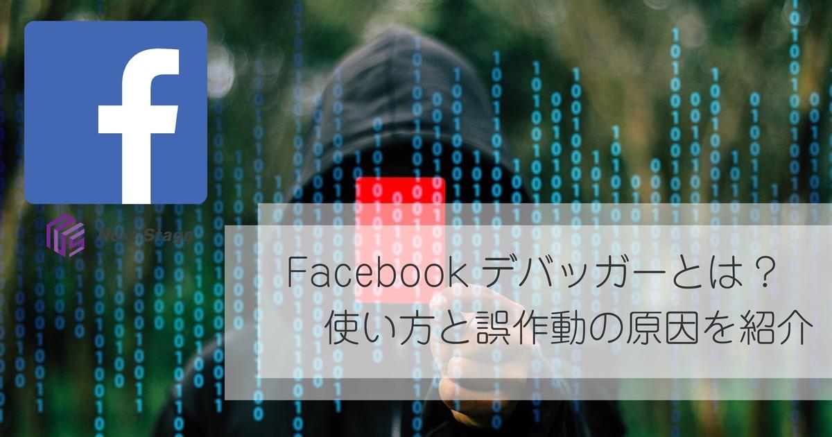 Facebookデバッガーとは 使い方と誤作動の原因を紹介