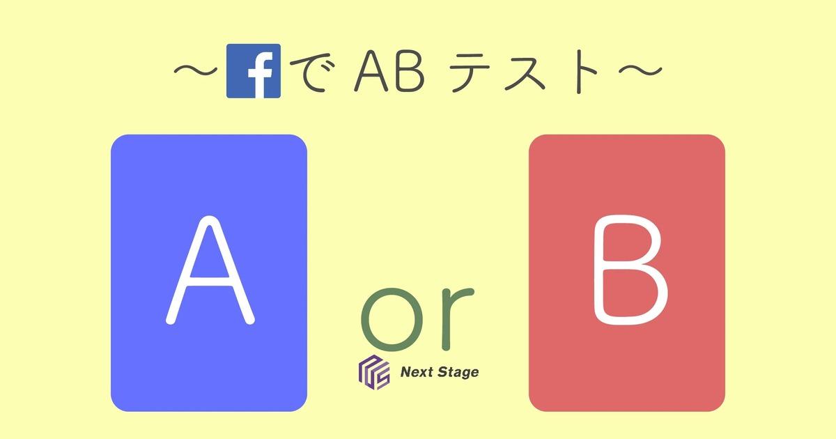 宣伝の必須機能 FacebookのABテストの設定方法とは?