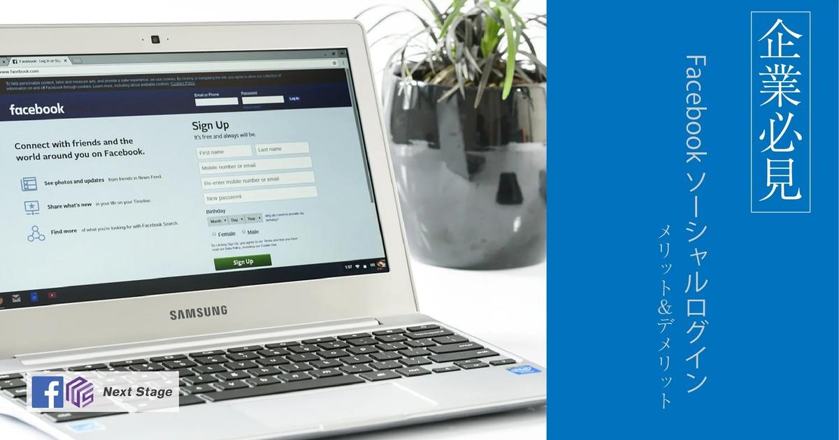 企業必見 Facebookソーシャルログインのメリットとデメリットとは