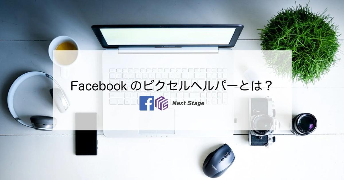 Facebookのピクセルヘルパーとは メリットや設定方法を紹介