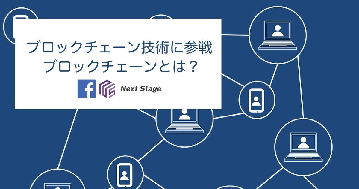 Facebookがブロックチェーン技術に参戦 ブロックチェーンとは?